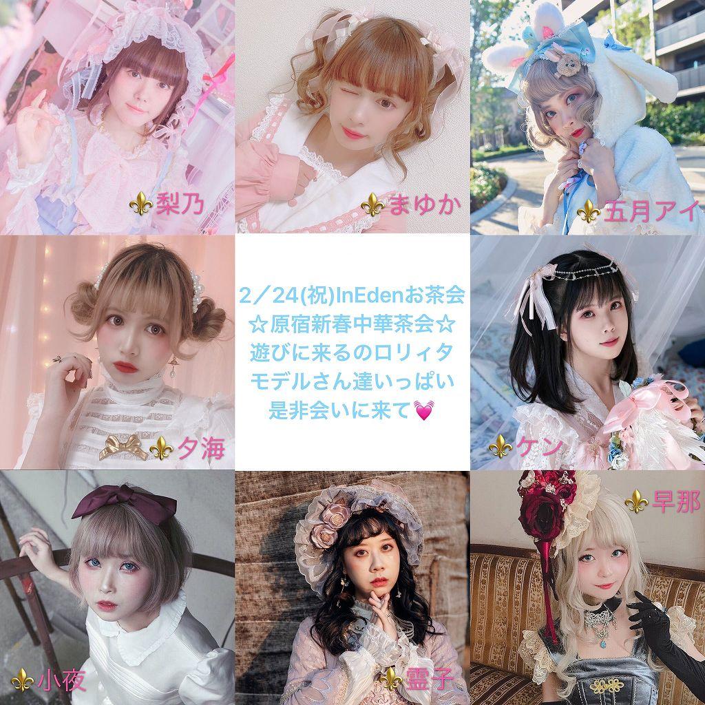2020年2月24日 In Eden 新春原宿お茶会
